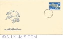 October 9 - Universal Postal Union Day