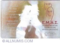 Image #1 of grecia 2004