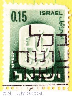 Imaginea #1 a 0.15 1965 - Ashdod - Town emblems