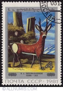 Image #1 of 4k Roe by Pirosmani 1981