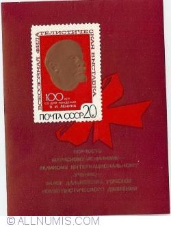 Image #1 of 20 Kopeks - V.I. Lenin