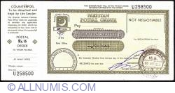 Image #1 of 15 Rupees 1999