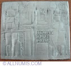 BEOGRAD 1944~1979