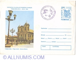 Image #1 of Expozitia Filatelica Romano-Chineza - TIMISOARA 29.X ~ 02.XI 1994
