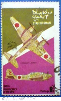 Image #1 of 6 b 1974 - 100 th Anniversary of the UPU - Kawasaki (Japan)