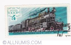 Image #1 of 4k 1976, 2-3-1 Locomotive 1915