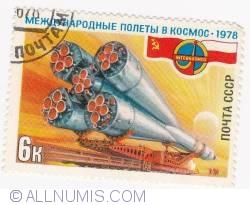 Image #1 of 6 Kopeks - Soyuz Rocket on Carrier