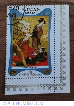 15 Dirham 1970 -  World exhibition Expo '70, Osaka - The Picnic; by an unknown artist