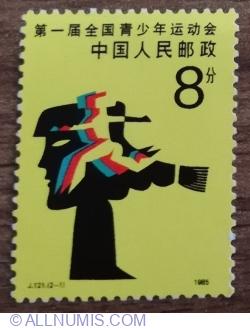 Image #1 of 8 Fen 1985 - Jocuri naționale pentru tineret - Atletism pentru fete