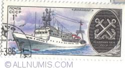 Image #1 of 1 Kopek Soviet Scientific Research Ships_Vulcanolog