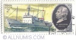 Image #1 of 2 Kopek Soviet Scientific Research Ships_Profesor Bogorov