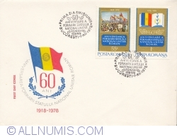 Image #1 of A 60th anniversary Romanian unitary state formation 1918-1978