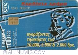 Image #1 of OTE 2000-MONEY