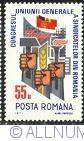 Image #1 of 55 Bani 1971 - Congress of General Trade Union Confederation in Romania