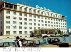 Ulan Bator - Ulaanbaatar (Улаанбаатар) - Hotel Ulan Bator (1965)