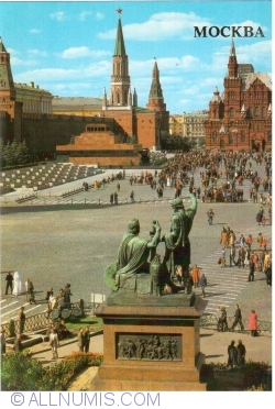 Image #1 of Moscow (Москва) - Red Square (1988)