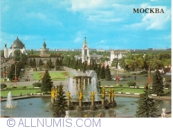 Image #1 of Moscow (Москва) - The exhibition of national economic achievements (1988)