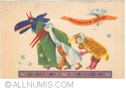 Image #1 of Merry Christmas! (Wesołych Świąt!) (1950)