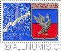 Image #1 of 1 Ruble + 50 Kopecks - Relief from Nativity Cathedral and coat of arms (falcon), Suzdal