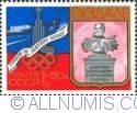 Image #1 of 1 Ruble + 50 Kopecks - Tourist complex and Pozharski Monument, Suzdal