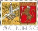 Imaginea #1 a 1 Ruble + 50 Kopecks - Moscow 80 Emblem, Relief from St. Dimitri's Cathedral, Arms of Vladimir