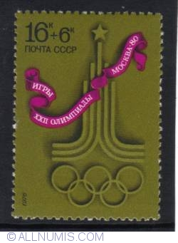 Image #2 of 16 + 6 Kopecks - Moscow 80 Olympic Games Emblem