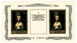 Image #1 of Englis Paintings in Hermitage Souvenir Sheet 1984
