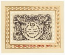 Image #1 of 50 Kopeks 1984 - 5th Philatelic Society Congress Souvenir Sheet