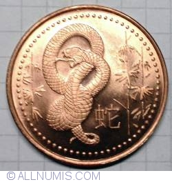 Year of the snake - 1 Ounce