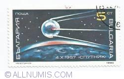 5 Stotinki - Sputnik