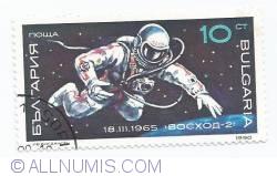 Image #1 of 10 Stotinki - Voskhod 2