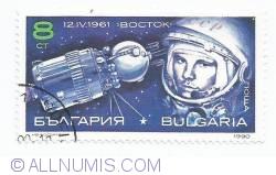 8 Stotinki - Vostok