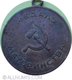 Image #2 of Maternity medal (МЕДАЛЬ МАТЕРИНСТВА)