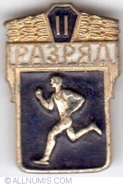 Imaginea #1 a Atletism - Categoria II