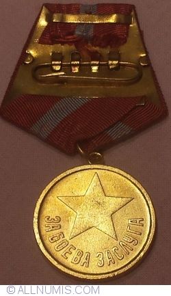 Image #2 of For military merits (ЗА БОЕВА ЗАСЛУГА)