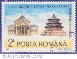 2 Lei 1990 - Expoziţia Filatelică româno-Chineză - Ediţia a VI-a