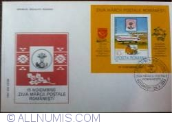 Image #2 of November 15 - Romanian Postage Stamp Day