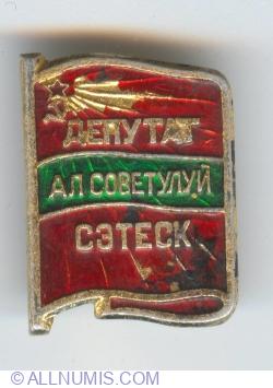 Imaginea #1 a Deputat al sovietului satesc