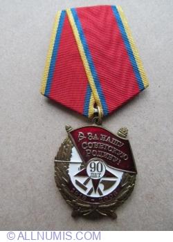 Imaginea #1 a Pentru patria noastra sovietica-90 ani