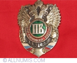 Image #1 of Border guard service