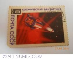 Image #1 of 10 Kopeks 1967 - Spacecraft