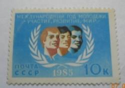 Image #1 of 10 Kopeks - International Youth Year