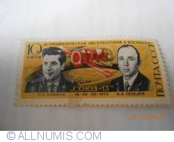 Image #1 of 10 Copeici  -Soiuz-13 - Pyotr Ilyich Klimuk and Valentin Vasilyevich Lebedev