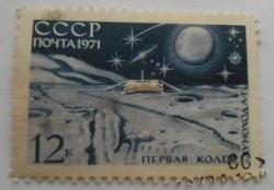 Image #1 of 12 Kopeks - Lunohod A-1