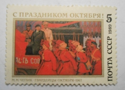 Image #1 of 5 Kopeks - October Revolution