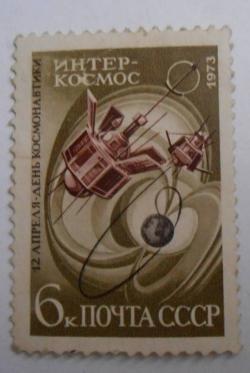6 Kopeks - Cosmonautics Day
