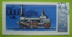 Image #1 of 2 Kopeks -1-3-0 locomotive 1845