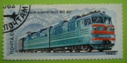 Image #1 of 4 Kopeks - Electric locomotive VP 80t