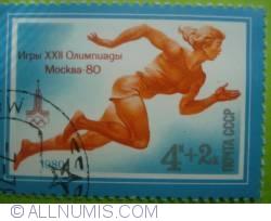 Image #1 of 4 + 2 Kopeks - Atletism