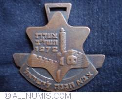 Image #1 of Jerusalem march 1972 (צעדת ירושלים)